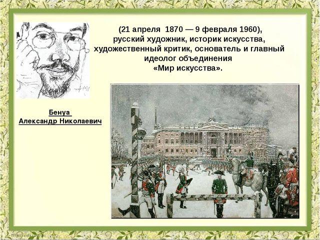 (21 апреля 1870—9 февраля1960), русский художник, историк искусства, худ...