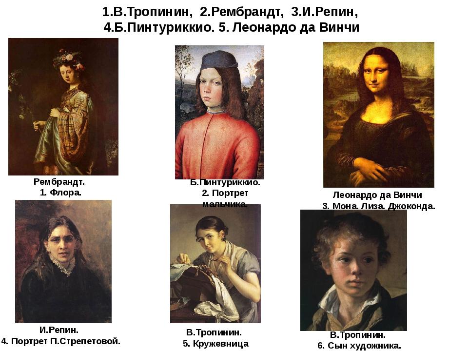 1.В.Тропинин, 2.Рембрандт, 3.И.Репин, 4.Б.Пинтуриккио. 5. Леонардо да Винчи Р...