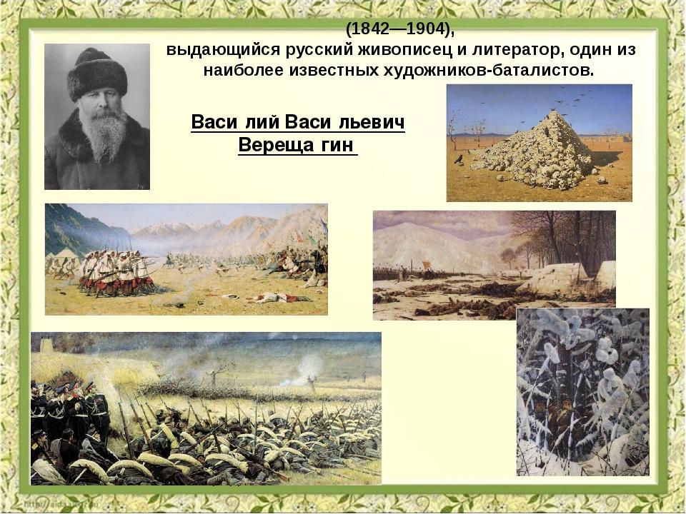 (1842—1904), выдающийся русский живописец и литератор, один из наиболее извес...