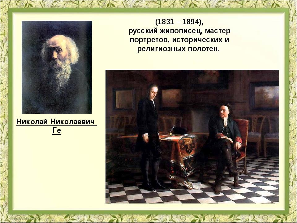 (1831 – 1894), русский живописец, мастер портретов, исторических и религиозны...