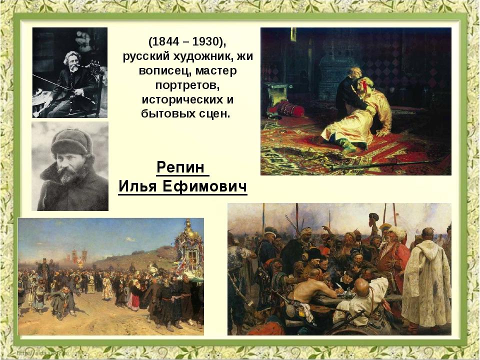 (1844 – 1930), русскийхудожник,живописец, мастер портретов, исторических и...