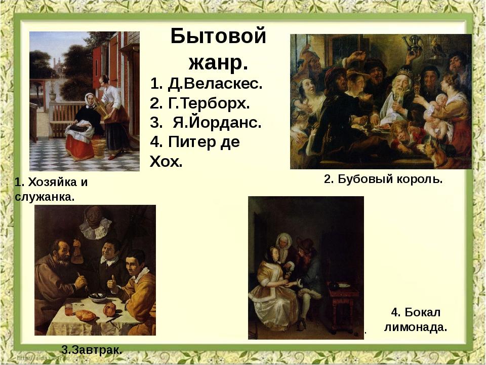 Бытовой жанр. 1. Д.Веласкес. 2. Г.Терборх. 3. Я.Йорданс. 4. Питер де Хох. 4....