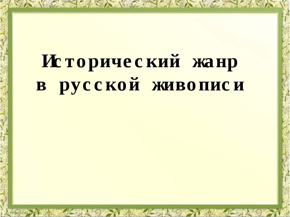 Исторический жанр в русской живописи