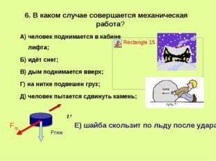 6. В каком случае совершается механическая работа? А) человек поднимается в к