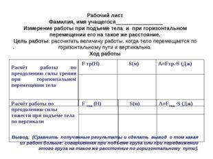 Рабочий лист Фамилия, имя учащегося________________ Измерение работы при подъ