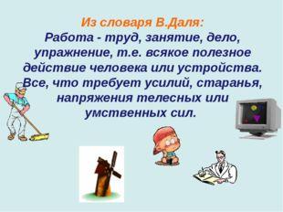 Из словаря В.Даля: Работа - труд, занятие, дело, упражнение, т.е. всякое поле