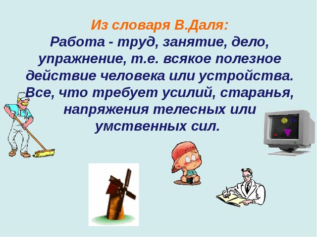 Из словаря В.Даля: Работа - труд, занятие, дело, упражнение, т.е. всякое поле...