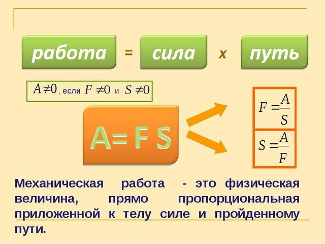 х = Механическая работа - это физическая величина, прямо пропорциональная при...