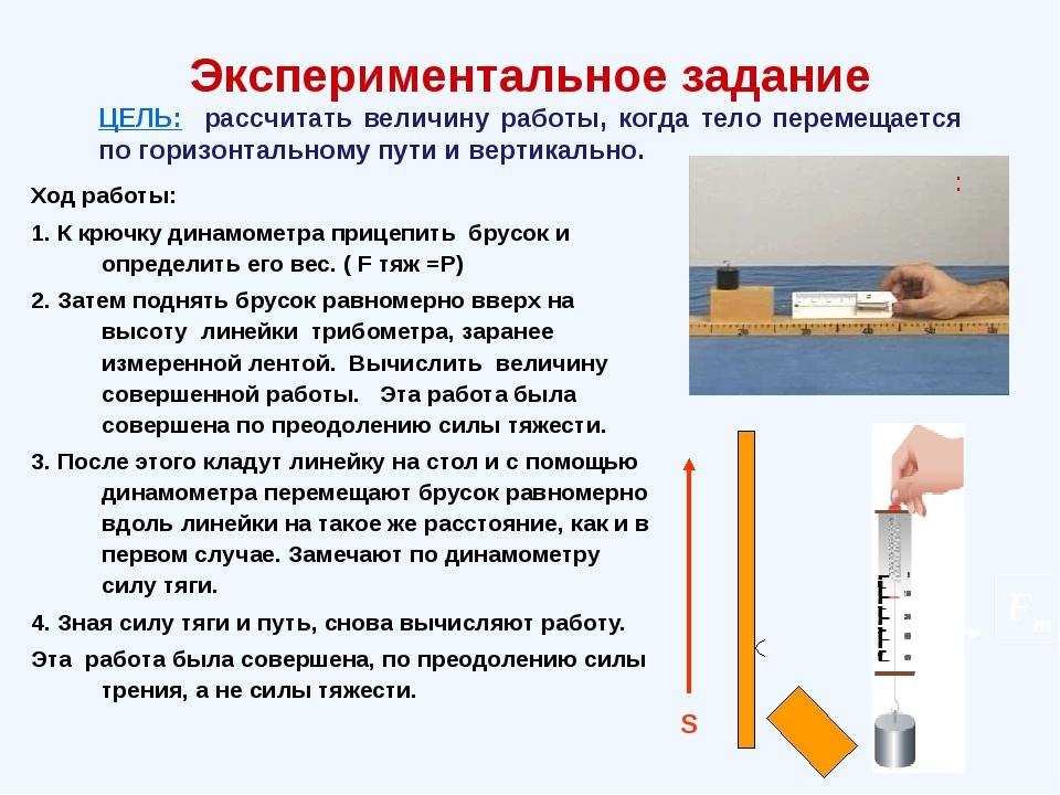 Ход работы: 1. К крючку динамометра прицепить брусок и определить его вес. (...