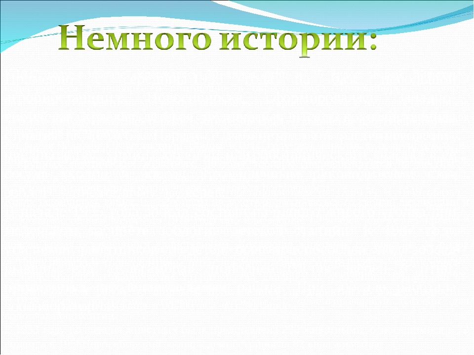Примерно с середины1933 года на базе небольшой агробиостанцииг. Новосибирск...