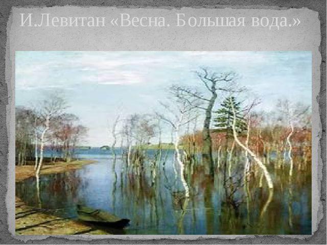 И.Левитан «Весна. Большая вода.»