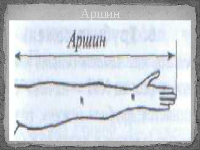 Аршин