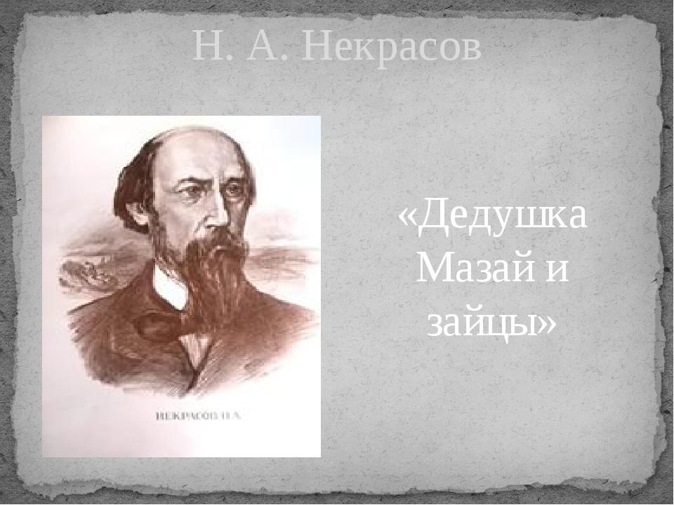 Н. А. Некрасов «Дедушка Мазай и зайцы»