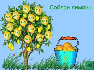 Собери лимоны