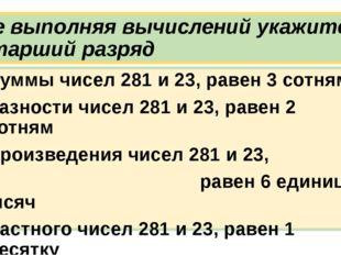 Не выполняя вычислений укажите старший разряд Суммы чисел 281 и 23, равен 3 с