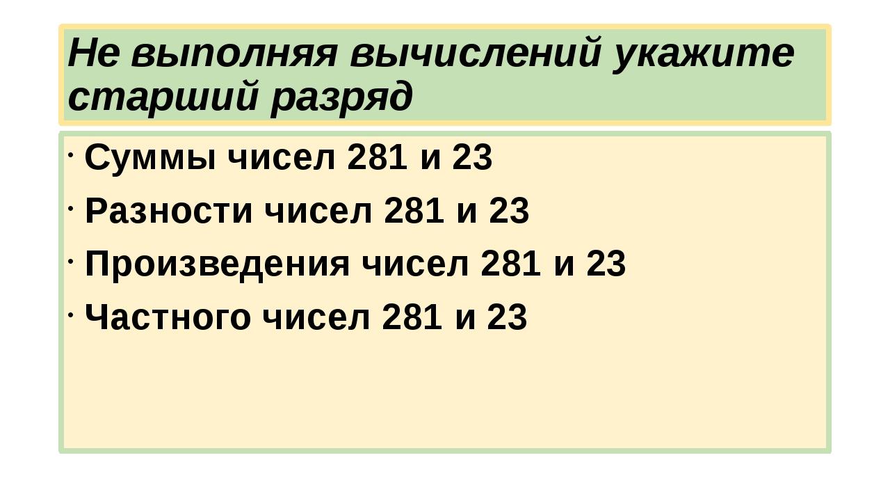 Не выполняя вычислений укажите старший разряд Суммы чисел 281 и 23 Разности ч...