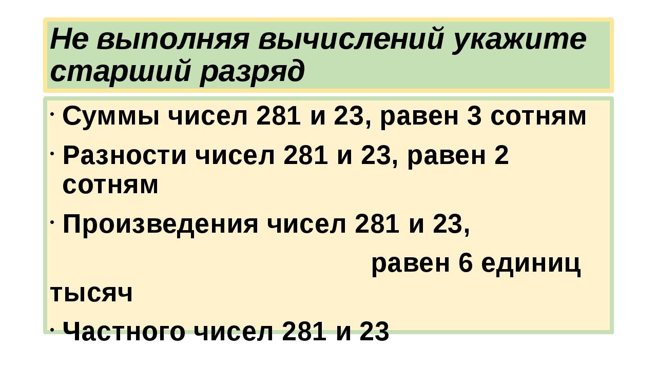 Не выполняя вычислений укажите старший разряд Суммы чисел 281 и 23, равен 3 с...