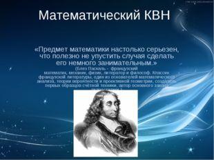 Математический КВН «Предмет математики настолько серьезен, что полезно не упу