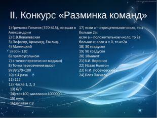 II. Конкурс «Разминка команд»