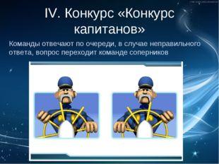 IV. Конкурс «Конкурс капитанов» Команды отвечают по очереди, в случае неправи