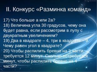 II. Конкурс «Разминка команд» 17) Что больше а или 2а? 18) Величина угла 30 г