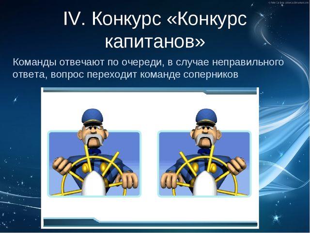 IV. Конкурс «Конкурс капитанов» Команды отвечают по очереди, в случае неправи...