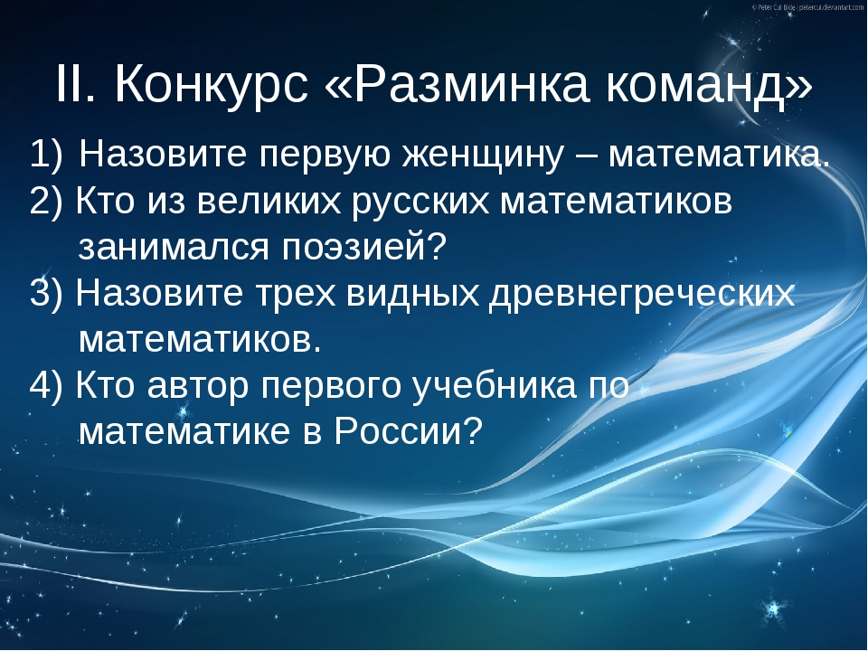 II. Конкурс «Разминка команд» Назовите первую женщину – математика. 2) Кто из...