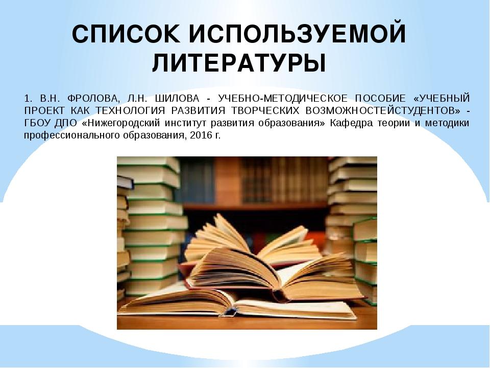 СПИСОК ИСПОЛЬЗУЕМОЙ ЛИТЕРАТУРЫ 1. В.Н. ФРОЛОВА, Л.Н. ШИЛОВА - УЧЕБНО-МЕТОДИЧЕ...