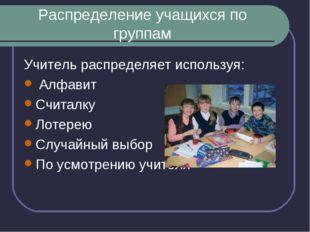 Распределение учащихся по группам Учитель распределяет используя: Алфавит Счи