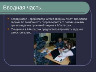 Вводная часть. Координатор - организатор читает вводный текст проектной задач