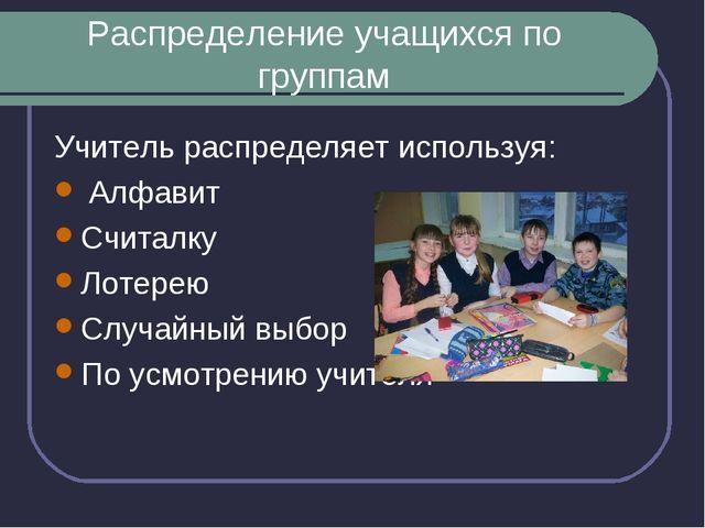 Распределение учащихся по группам Учитель распределяет используя: Алфавит Счи...