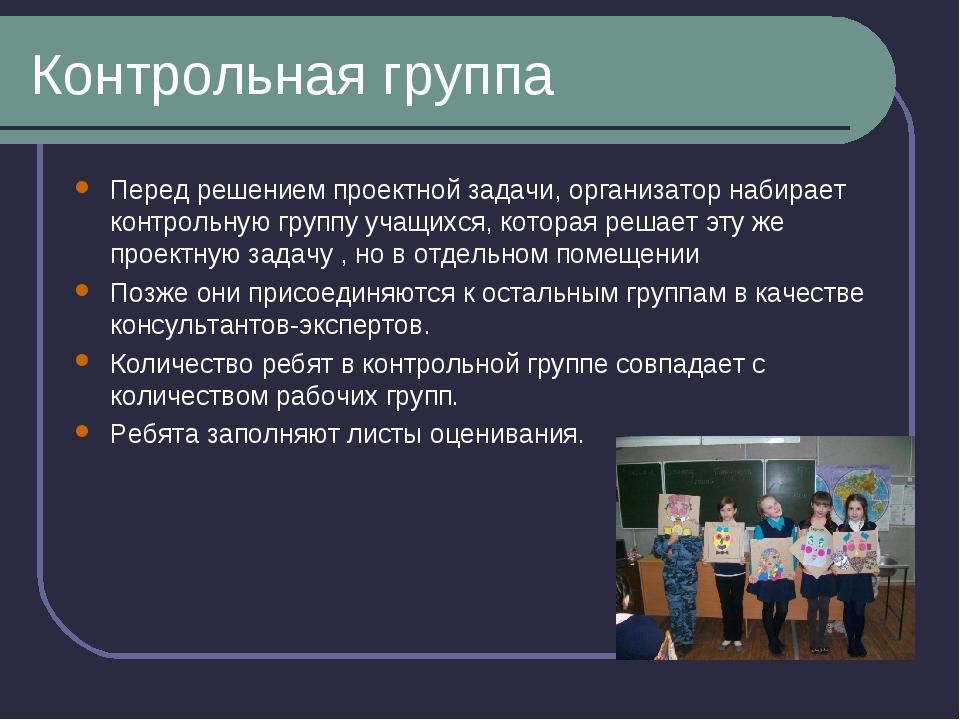 Контрольная группа Перед решением проектной задачи, организатор набирает конт...