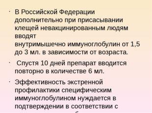 В Российской Федерации дополнительно при присасывании клещей невакцинированны