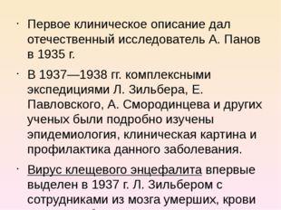 Первое клиническое описание дал отечественный исследователь А. Панов в 1935г