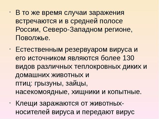 В то же время случаи заражения встречаются и в средней полосе России, Северо-...