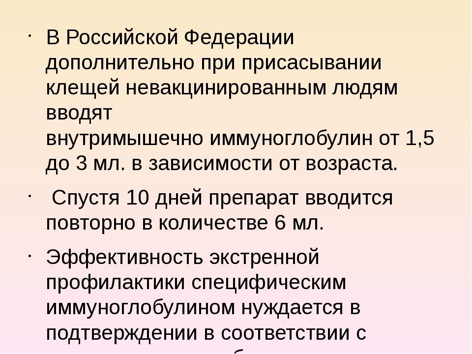 В Российской Федерации дополнительно при присасывании клещей невакцинированны...
