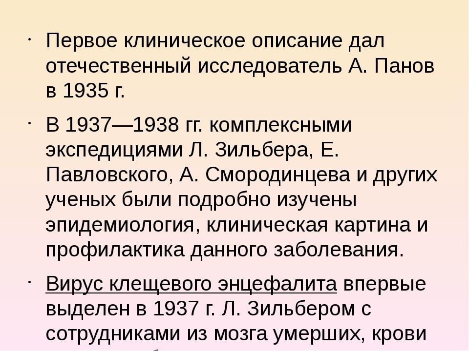 Первое клиническое описание дал отечественный исследователь А. Панов в 1935г...