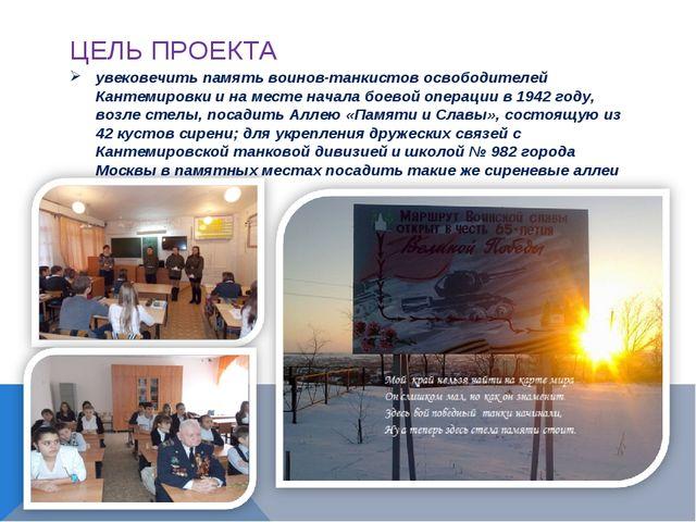 ЦЕЛЬ ПРОЕКТА увековечить память воинов-танкистов освободителей Кантемировки и...