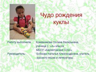 Работу выполнила: Кожевникова Полина Валерьевна, ученица 1 «А» класса МБОУ «Б