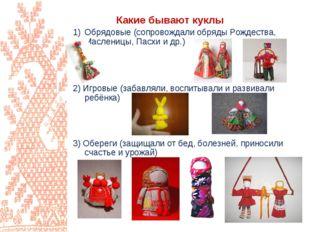 Какие бывают куклы Обрядовые (сопровождали обряды Рождества, Масленицы, Пасх