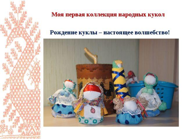 Моя первая коллекция народных кукол Рождение куклы – настоящее волшебство!
