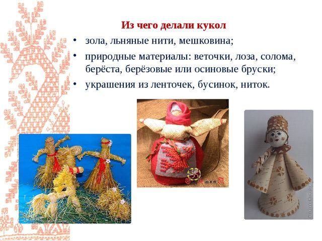 Из чего делали кукол зола, льняные нити, мешковина; природные материалы: вет...