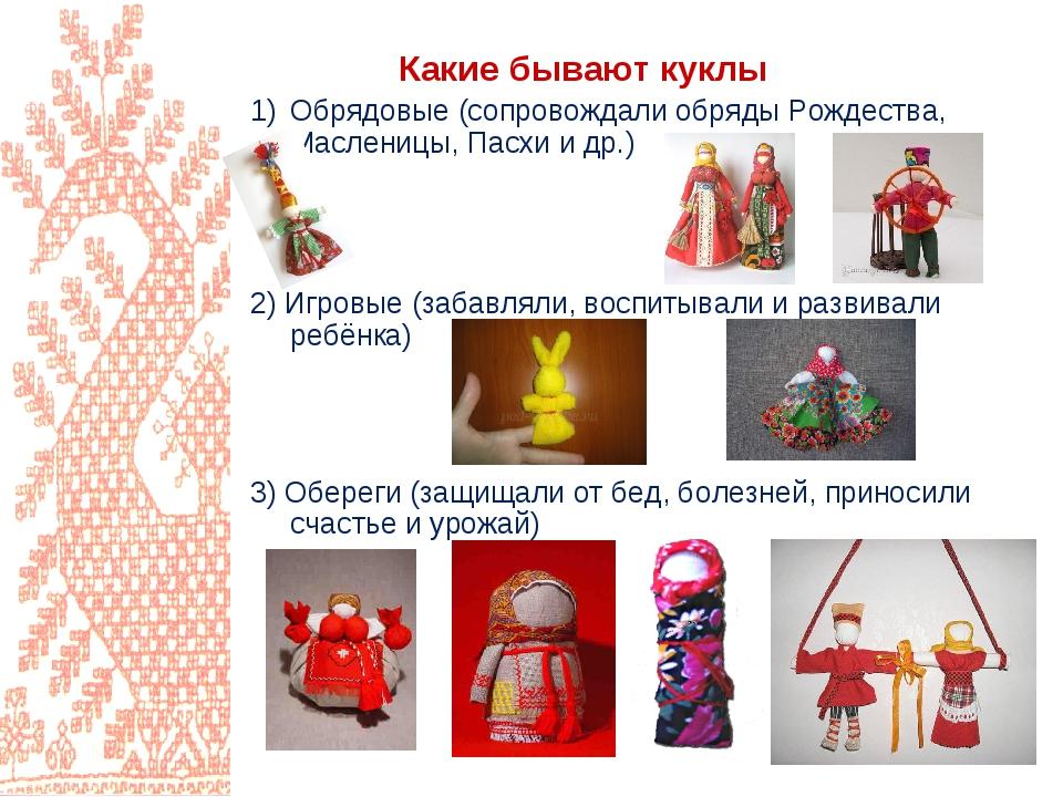 Какие бывают куклы Обрядовые (сопровождали обряды Рождества, Масленицы, Пасх...