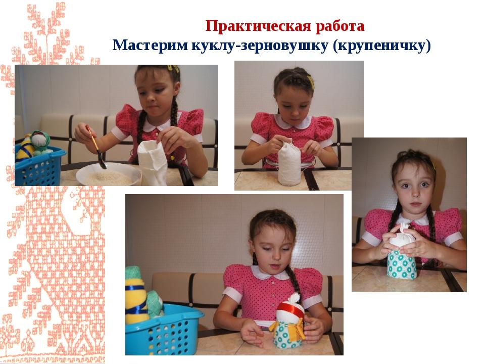 Практическая работа Мастерим куклу-зерновушку (крупеничку)