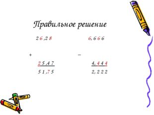 Правильное решение 2 6 ,2 8 6, 6 6 6 + −  2 5 ,4 7 4, 4 4 4  5 1 ,7 5 2,