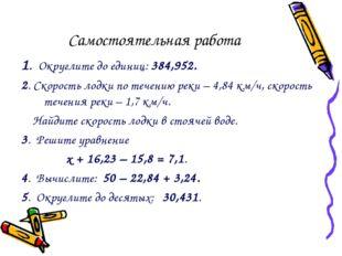 Самостоятельная работа 1. Округлите до единиц: 384,952. 2. Скорость лодки по