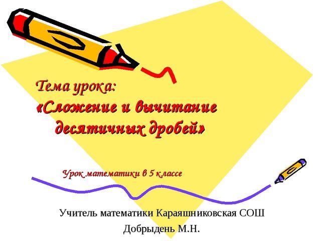 Тема урока: «Сложение и вычитание десятичных дробей» Урок математики в 5 кла...