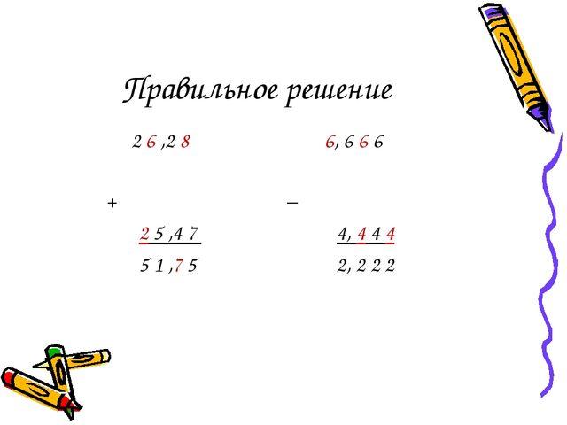 Правильное решение 2 6 ,2 8 6, 6 6 6 + −  2 5 ,4 7 4, 4 4 4  5 1 ,7 5 2,...