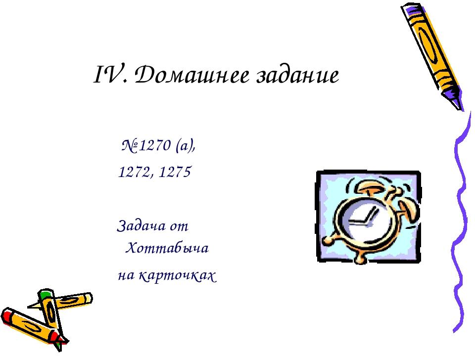 IV. Домашнее задание № 1270 (а), 1272, 1275 Задача от Хоттабыча на карточках