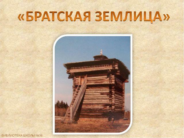 БИБЛИОТЕКА ШКОЛЫ №36